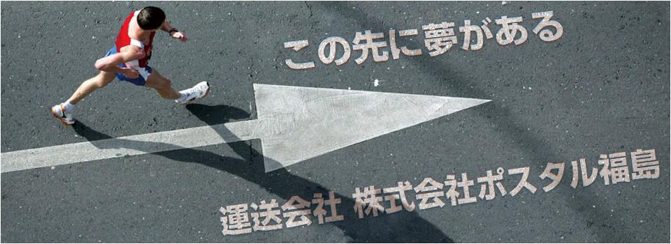 ゆうパックの配達、お中元やお歳暮の短期配達業務は埼玉県川越市の株式会社ポスタル福島